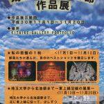 «埼玉大学 写真部 作品展»