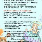 【個展開催】 作家:知絵 ~知絵のわっか展Vol.2~