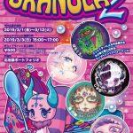 【グループ展開催】~GRANOLA2~≪ばろくえ。,島円御,じるも,背骨,y.chan≫