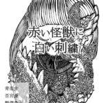 【グループ展開催】赤い怪獣に白い刺繍 ≪小林駄々,青彦介,野澤貴志,歪宮憂 ≫