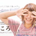 【写真展開催】写真家:ちぇき ~ちぇき写真展 こころ~