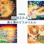 保護中: 【個展&絵本展】絵本作家:nana ~森と海のどぶつえん~