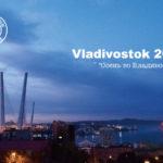 "<span class=""title"">【個展】フォトアーティスト:愛茉〜Vladivostok 2019 ~""Осень во Владивостоке〜</span>"