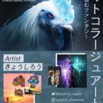 """<span class=""""title"""">【個展】Photoshopアーティスト:きょうしろう〜KYOSHIRO studio フォトコラージュアート展 日常に潜むファンタジー〜</span>"""