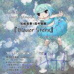 """<span class=""""title"""">【個展】作家:知絵〜Blauer Stern〜</span>"""