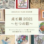 "<span class=""title"">【グループ展 】 点と線2021 ~七つの彩~</span>"